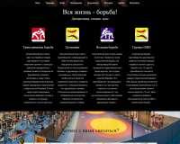 ВРОО Федерация спортивной борьбы