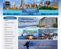 Туристическое агентство Ириал