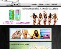 Центр косметологии Sculpt