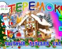 ЧДС Теремок