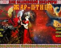 Дом славянской культуры ЖАР-ПТИЦА